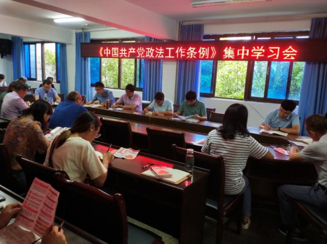 渔门镇集中学习《中国共产党政法工作条例》